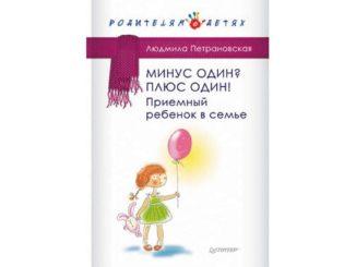 петрановская читать онлайн