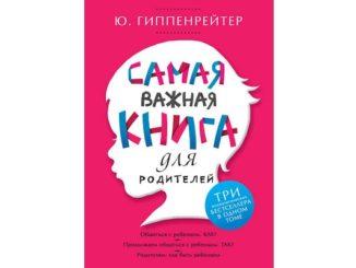 Самая важная книга для родителей читать