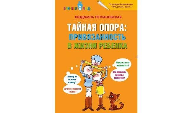Петрановская Тайная опора читать онлайн