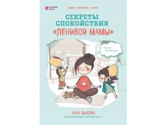 Секреты спокойствия ленивой мамы читать