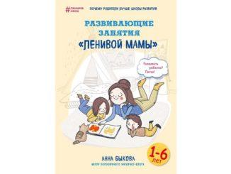 Развивающие занятия ленивой мамы читать