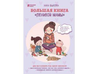 Большая книга ленивой мамы скачать