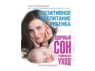 Позитивное воспитание ребенка здоровый сон и правильный уход