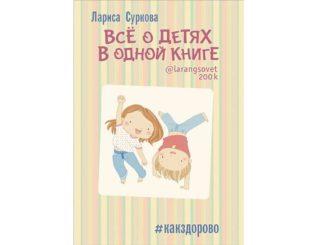 Всё о детях в одной книге читать онлайн