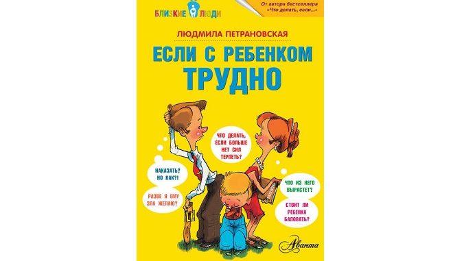 петрановская если с ребенком трудно читать