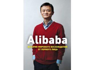 дункан кларк alibaba