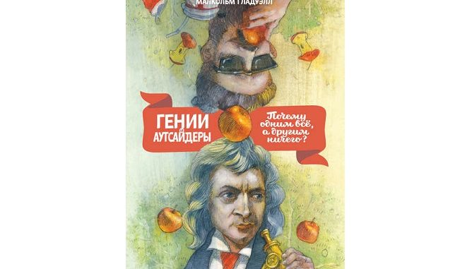 Малкольм Гладуэлл Гении и аутсайдеры
