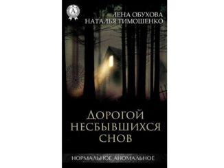 лена обухова дорогой несбывшихся снов читать