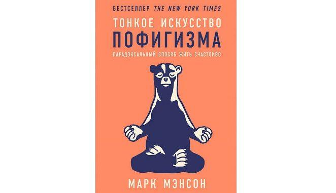 тонкое искусство пофигизма марк мэнсон читать онлайн