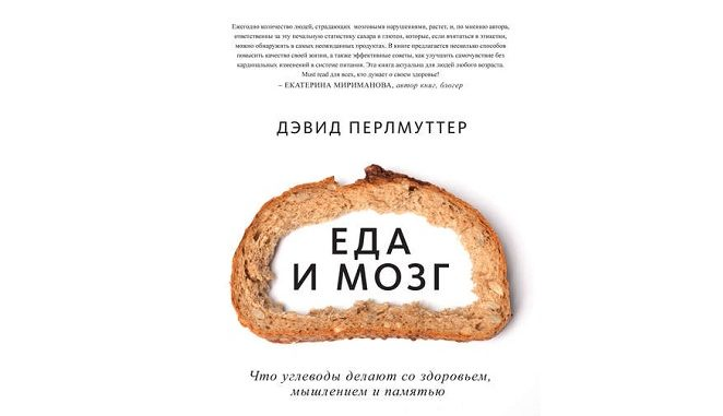 еда и мозг читать онлайн