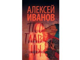 алексей Иванов Псоглавцы