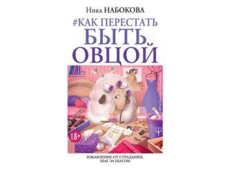 Набокова Как перестать быть овцой читать