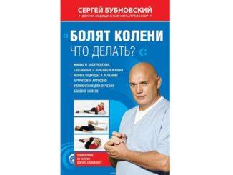 сергей бубновский болят колени что делать