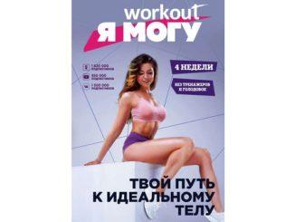 Евгения Левитан Workout