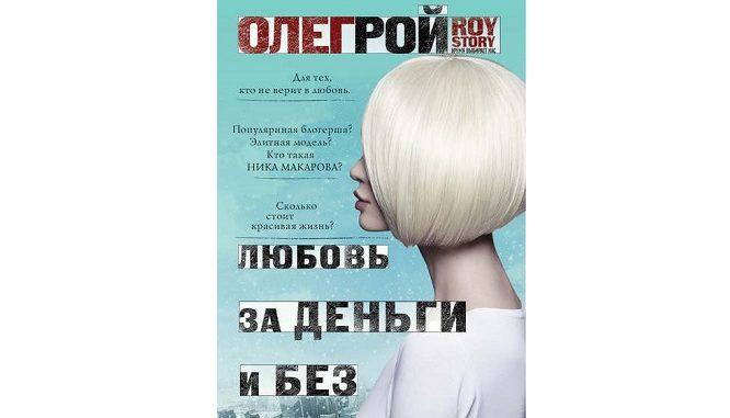 Олег Рой Любовь за деньги и без