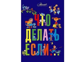 Людмила Петрановская Что делать если