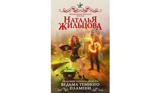 жильцова наталья академия черного дракона читать