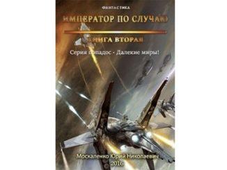 Книга далекие миры Император по случаю