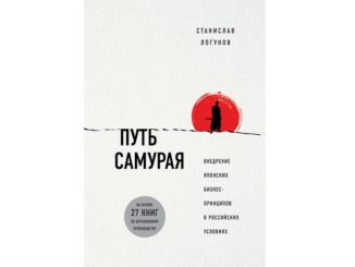 книга путь самурая