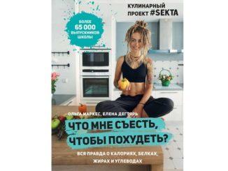 Елена Дегтярь