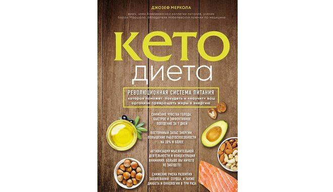 Джозеф Меркола Кето-диета