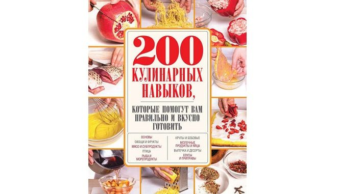 200 кулинарных навыков