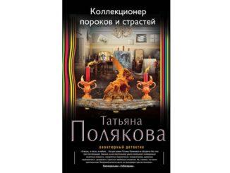 коллекционер пороков и страстей читать
