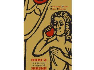 Книга о вкусной и здоровой жизни