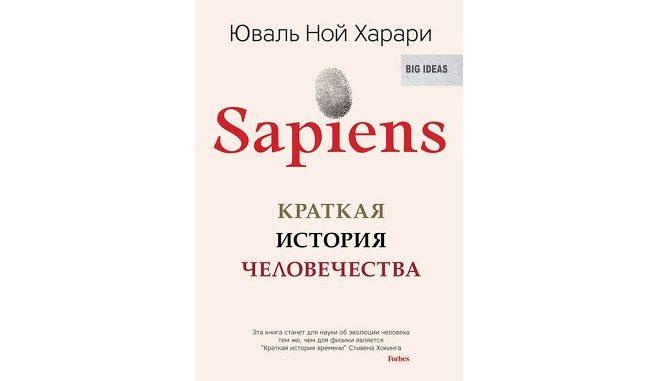 харари sapiens краткая история человечества