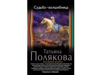 полякова судьба волшебница читать