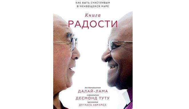 книга радости читать онлайн