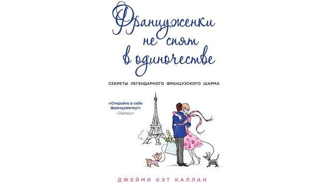 француженки не спят в одиночестве читать онлайн