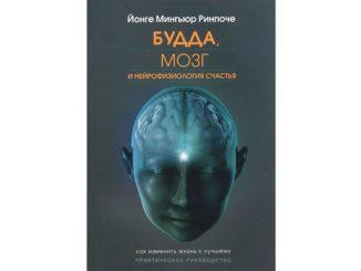 Ринпоче Будда, мозг и нейрофизиология счастья