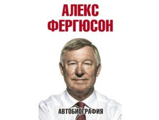 алекс фергюсон автобиография