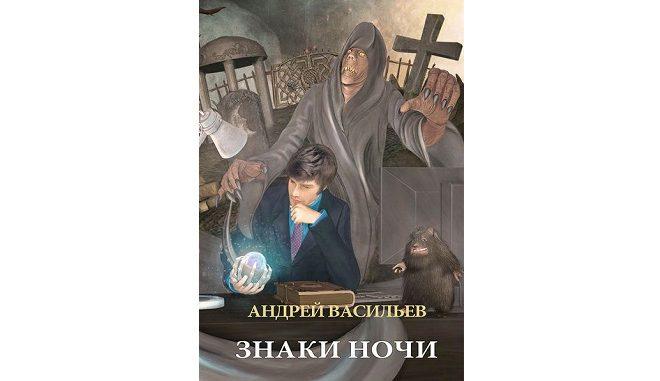 Знаки ночи Васильев читать бесплатно