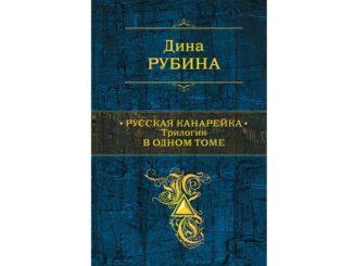русская канарейка читать
