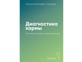 Лазарев Диагностика кармы 1