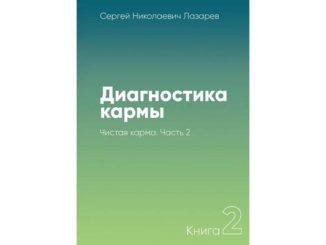 Лазарев Сергей Николаевич Диагностика кармы