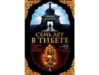 книга Семь лет в Тибете