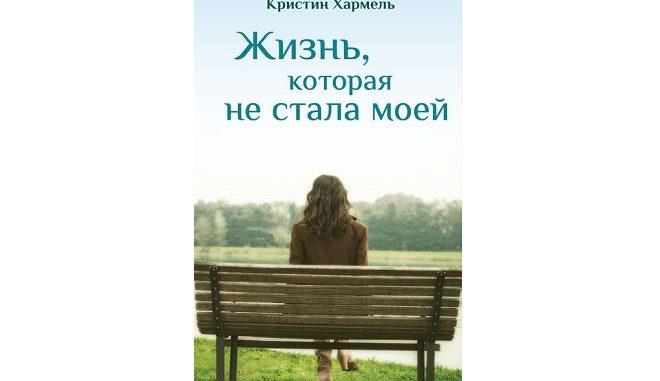 Кристина Хармель Жизнь которая не стала моей