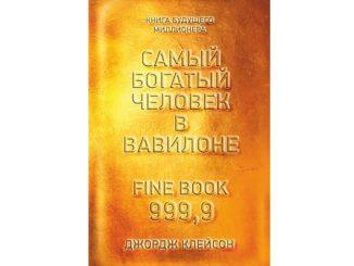 Джорж Сэмюэль Самый богатый человек Вавилона читать онлайн