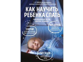 Эстивиль Как научить ребенка спать