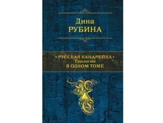 Дина Рубина Русская канарейка читать онлайн