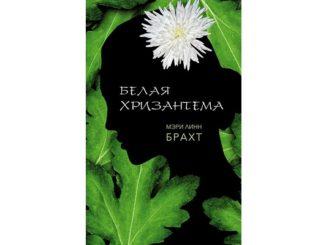 Мэри Брахт Белая хризантема