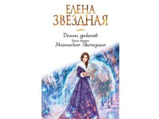 магическая экспедиция читать онлайн