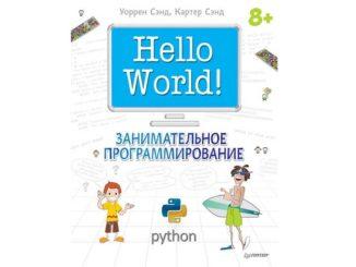 hello world занимательное программирование