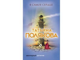 в самом сердце татьяна полякова читать онлайн