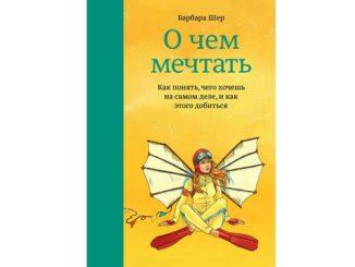 Барбара Шер О чем мечтать читать онлайн