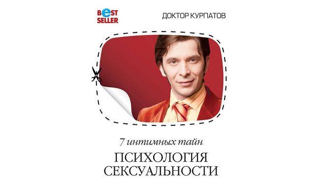 Андрей Курпатов 7 интимных тайн. Психология сексуальности читать онлайн бесплатно