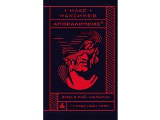 Макс Максимов Апокалипсис